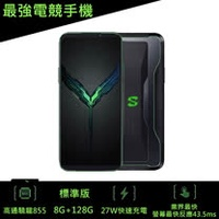 BlackShark 黑鯊2電競手機 8G/128G 暗影黑