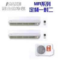 萬士益 冷氣 1對2分離式定頻冷氣   RA-22MR*2/MA2-2222MR