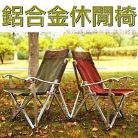 【寶貝屋】鋁合金休閒椅 超輕鋁合露營椅 兒童椅 野餐椅 折疊椅 摺疊椅 釣魚椅 休閒椅
