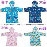 【Dora美日代購】現貨4款 日本 Skater 太空 海洋 雨衣 恐龍 獨角 排扣式小朋友 雨衣 適合125cm以下
