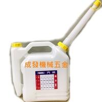 ㊣成發機械五金批發㊣台灣製 儲油桶 調油桶 混合桶 比例壺 二行程 引擎 割草機 鏈鋸 5公升 小松 stihl