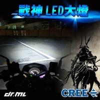 【極速出貨】駒典科技 近燈之王 戰神LED大燈 頂級爆亮CREE H4 勁戰四代 SMAX many racing 可裝