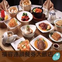 福容大飯店連鎖餐券 (多點多餐廳可選)【蝦幣回饋】