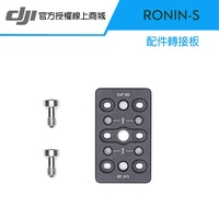DJI Ronin S / SC 配件轉接板(公司貨)