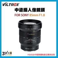 【3C王國】Viltrox 唯卓 85mm F1.8 中遠攝人像鏡頭 FOR SONY 定焦鏡頭 全畫幅