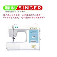 SINGER勝家 縫紉機(2116)