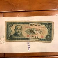 中華民國舊台幣
