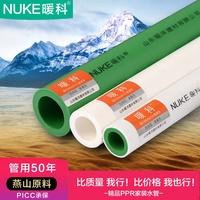 PPR冷熱水管 管材 4分20 6分25 1寸32 ppr管件水管 家裝熱熔配件