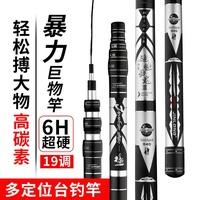 五定位中通竿內走線魚竿碳素超輕超硬19調臺釣竿迪佳勁龍釣魚竿
