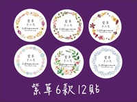 水彩風紫草皂貼紙12貼手工皂貼紙布丁貼紙烘焙袋定制封口貼熱賣款12貼