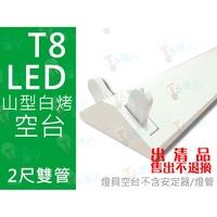 T5達人 T8 LED 2尺 雙管 山型 吸頂燈具 空台 無安定器 可搭配 LED 8W 9W 10W 出清商品
