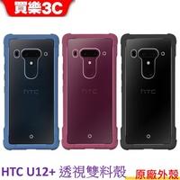 現貨 HTC U12+ 透視雙料防震邊框殼 1.2米防摔 防撞四角 防刮透視背蓋與止滑邊框 HTC U12 Plus