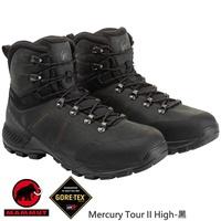 Mammut 長毛象 Mercury Tour II High GTX 防水高筒健行登山鞋 黑 MV103450005