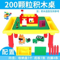 Building Blocks Table Educational Children's Toy Multi-functional Small Particles Building Blocks Study Table
