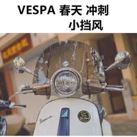 【機車配件】比亞喬VESPA春天150擋風玻璃比鐵殼Vespa LX150擋風玻璃前擋風板