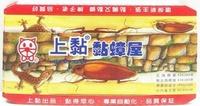 【珍昕】 台灣製 上黏 蟑螂屋(10入) / 捕蟲板/蟑螂屋