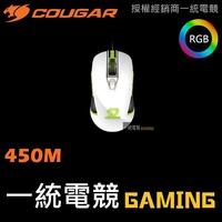 [現貨速出]【一統電競】美洲獅 Cougar 450M 光學電競滑鼠