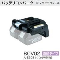 牧田(makita)電池轉換器直接連結(電池分售)BCV03 A-57255 Kouguyanopro Rakuten Ichiba