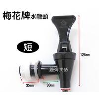 【綠海生活】 (35/30mm -短 ) 梅花牌 水龍頭 - 保溫桶 茶桶 飲料桶 ~ A03001302