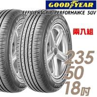 【GOODYEAR 固特異】EFFICIENTGRIP PERFORMANCE SUV 舒適休旅輪胎_兩入組_235/50/18(EPS)