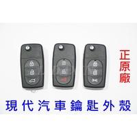 現代汽車鑰匙 HYUNDAI santa fe i30 verna遙控器鑰匙外殼更換(正原廠材料)