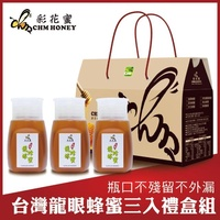 【彩花蜜】台灣龍眼蜂蜜350g(專利擠壓瓶3件組)