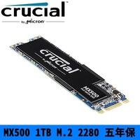 美光 MX500 1TB M.2 2280 SATA SSD/讀:536M/寫:510M/5年保