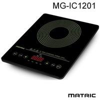 日本 松木 MATRIC 時尚變頻 電磁爐 MG-IC1201 觸控式黑晶面板‧4碼數位顯示 MG-IC1201G