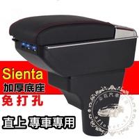 豐田 sienta 專用扶手箱 中央扶手 直上 面打孔 請確認杯槽 只有黑色