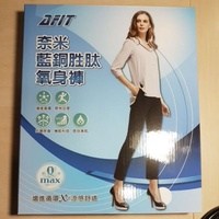 Afit天絲藍銅胜肽活絡循環褲 XL 黑色 全新 momo