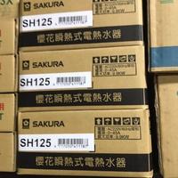 櫻花 SH-125 sh125 櫻花牌 瞬熱式 電熱水器