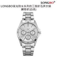 LONGBO夜光防水系列仿三指針石英女錶鋼帶款(白色)