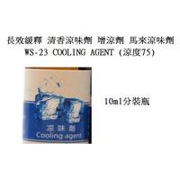 清香涼味劑 增涼劑 馬來涼味劑 WS-23 COOLING AGENT (涼度75)10ml分裝瓶