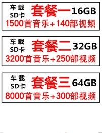 Sandisk Audi Car Mounted SD Card A3/A4L/A6L/Q5/Q7Q3/Q5L Car Only Non-Destructive Music Card MP3 memory Card Benz Car Only Memory Card Mass Harvard SD Memory Card