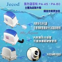 打氣機 JECOD  強力風鼓機  PA-80 空氣幫浦 超效能 出氣量大 安靜 耐用 魚池 系統缸