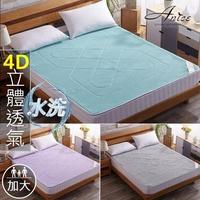 【A-nice】4D立體網格【3D蜂巢】透氣涼蓆【可水洗】涼床墊(加大/三色可選/可水洗/3D涼墊升級版 / DF|DC)