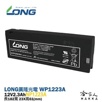 LONG 廣隆光電 WP1223A NP 12V 2.3A 攝影機 醫療器材 照相機 電池 LC-TA122P 哈家人