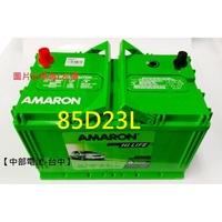 【中部電池-台中】免運 85D23L 85D23R愛馬龍AMARON 汽車電瓶通用3560  75D23L 70D23L