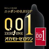【挑戰世界之最薄!】日本原裝 岡本001保險套 極限超薄-3片裝0.01