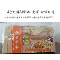 健康族~黃金蕎麥手工麵/黃金蕎麥麵線/包600公克~3包特價$480元~免運~口味任選