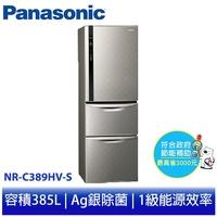 Panasonic 385公升三門變頻電冰箱 NR-C389HV-S銀河灰