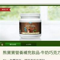 美樂家熊寶寶營養補充飲品750元