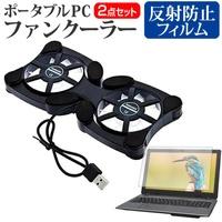 ONKYO TW2A-73Z9A[10.1英寸]手提式PC迷冷氣設備雙靜音迷折疊式的算式製冷風扇 Films and cover case whole saler