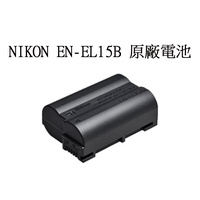NIKON EN-EL15B  電池 FOR Z7 Z6 D750 D7500 D810 D850 國祥 公司貨