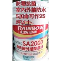 ♚雄發油漆♚ 🌈虹牌SA2000 美彩麗外牆防塵漆 防水 防霉 5加侖