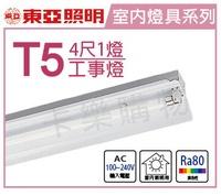 TOA東亞 FS-28140 EA 28W 1燈 830 黃光 全電壓 工事燈 (烤漆反射板) _ TO450097