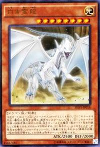 玩耍王白色的靈龍(超罕見的)/shainingu·bikutorizu(SHVI)/藍色眼睛/YuGiOh! Card Museum