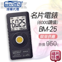 BM-25【BRYMEN數位電錶】6000 Counts名片型電錶