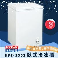 【台灣品牌】禾聯HFZ-1562 150L 臥式冷凍櫃 冰櫃 原廠公司貨 冷凍 冷藏 保冷 環保冷媒