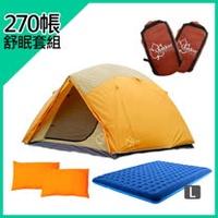 Outdoorbase 270帳 4-6人舒眠套組 桔野帳篷 美麗人生 充氣床墊 露營